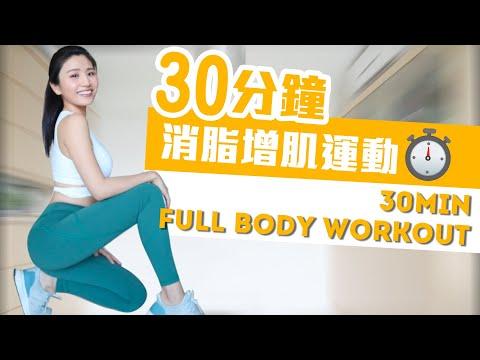 30分鐘全身消脂增肌運動 (一個月內見效)  // 30 min full body workout at home (no equipment)