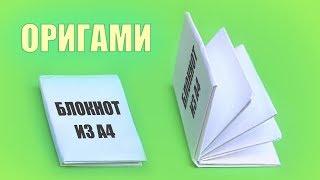 Как сделать маленький блокнот из бумаги А4 - простое оригами своими руками