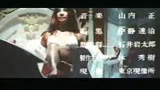 渥美マリさんの傑作『しびれくらげ』(70年ダイニチ)のタイトルバック...