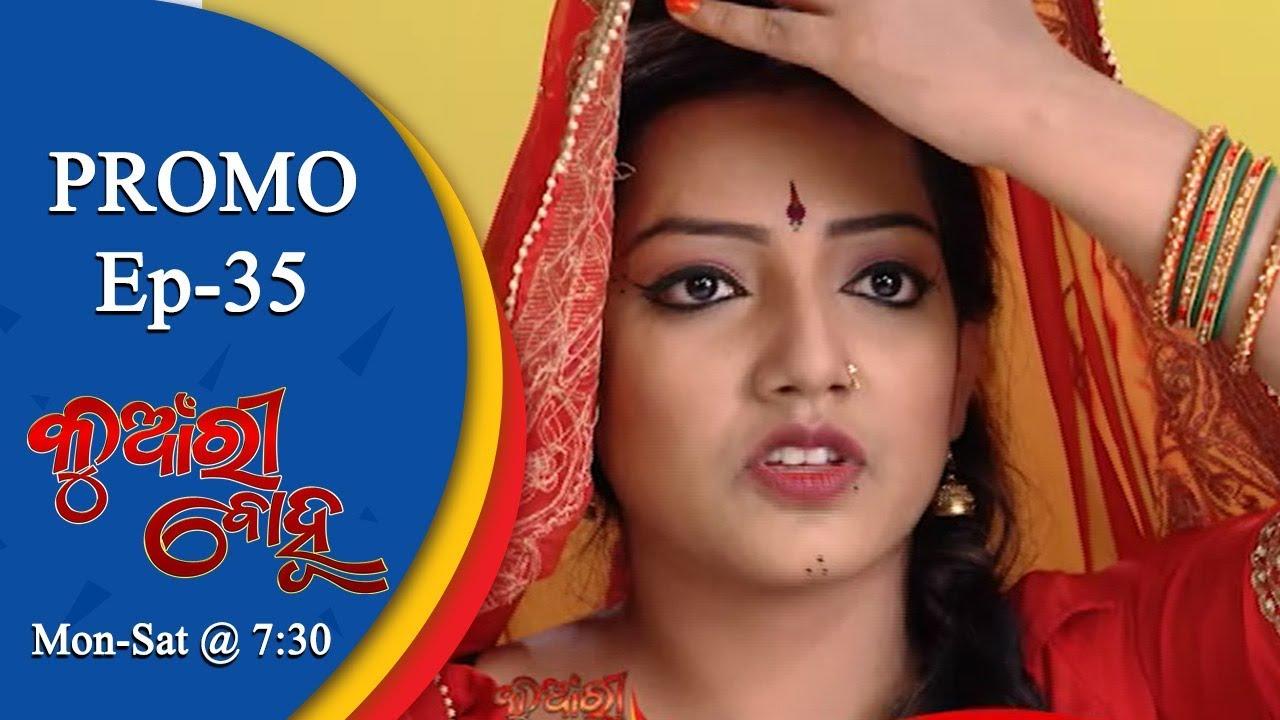 a9e4f8e14c Kunwari Bohu | 16 Nov 18 | Promo | Odia Serial - TarangTV