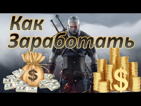 The Witcher 3 Как заработать денег..