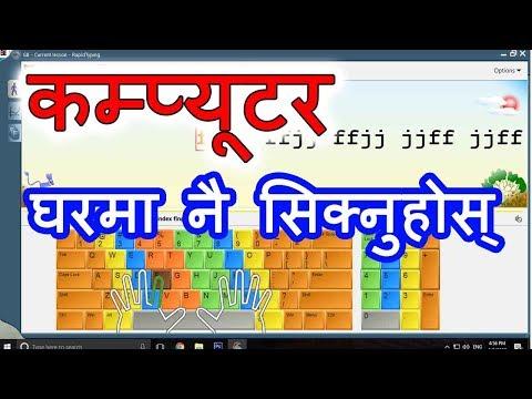 BASIC COURSE FIRST STEP IN NEPALI | घरमा नै बसेर टाईपिङ सिक्नुहोस् । fast typing idea