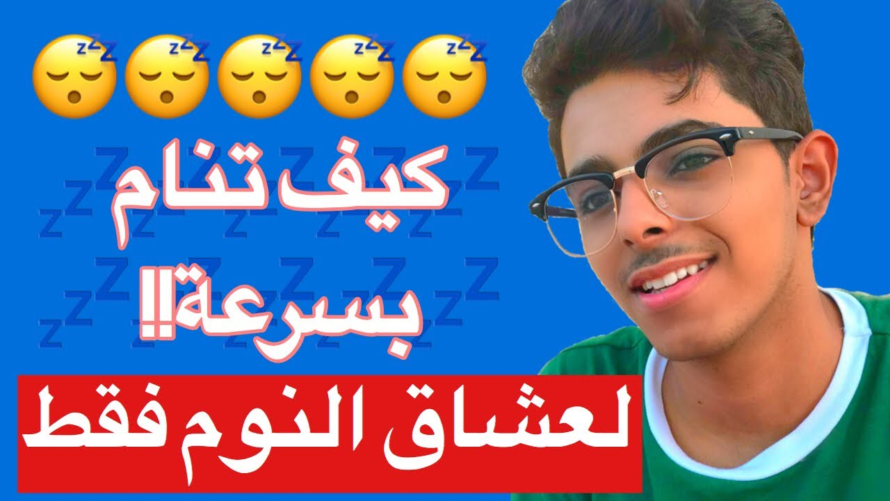 كيف تنام بسرعة How To Sleep Fast Raedacc Youtube
