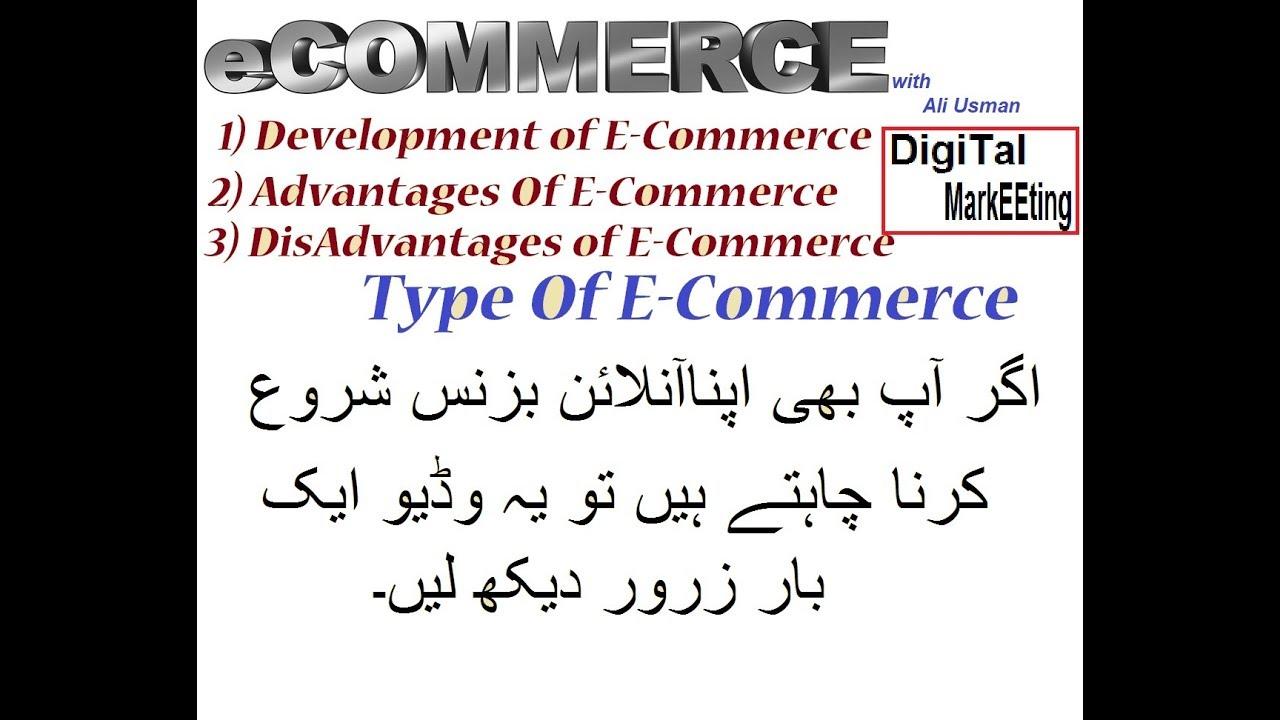 e commerce advantages and disadvantages