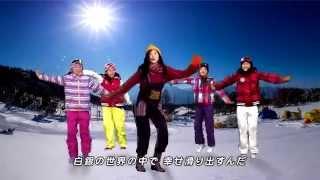 富士見高原スキー場 2013年キャンペーンソング『ぼくをスキーに連れてっ...