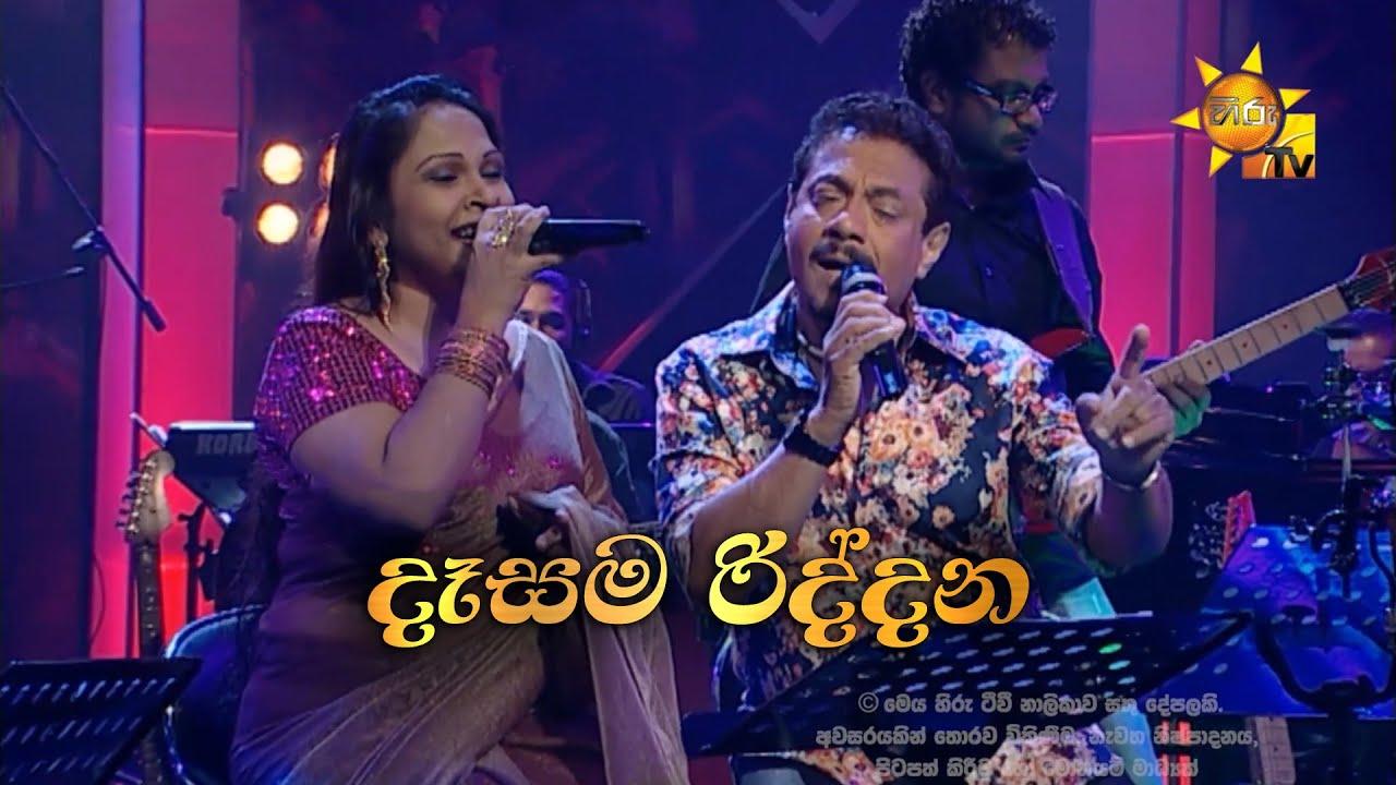Download Dasama Riddana    දෑසම රිද්දන   Rookantha Gunathilake & Nelu Adikari   Hiru Unplugged