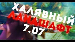 ХАЛЯВНЫЙ REEFS EDGE ЛАНДШАФТ DOTA 2 | НОВЫЙ ПАТЧ 7.07с