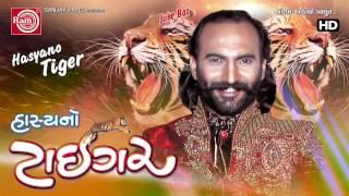 Hasyano Tiger-1||Gujarati Comedy 2015||Sairam Dave