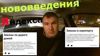 Яндекс Такси. Очередь в Аэропорту. Подбор к дому.