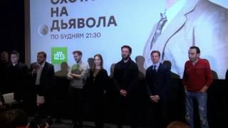 """Сергей Безруков на премьере сериала """"Охота на дьявола"""""""