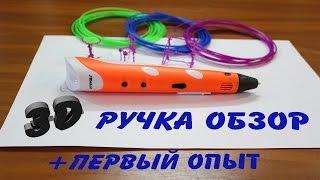 3D ручка с Алиэкспресс. Обзор + первый опыт.