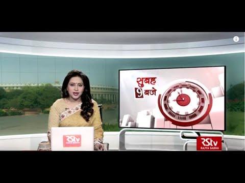 Hindi News Bulletin   हिंदी समाचार बुलेटिन – May 18, 2019 (9 am)