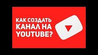 ЗАЧЕМ нужен канал на YouTube. КАК СОЗДАТЬ свой КАНАЛ на YouTube