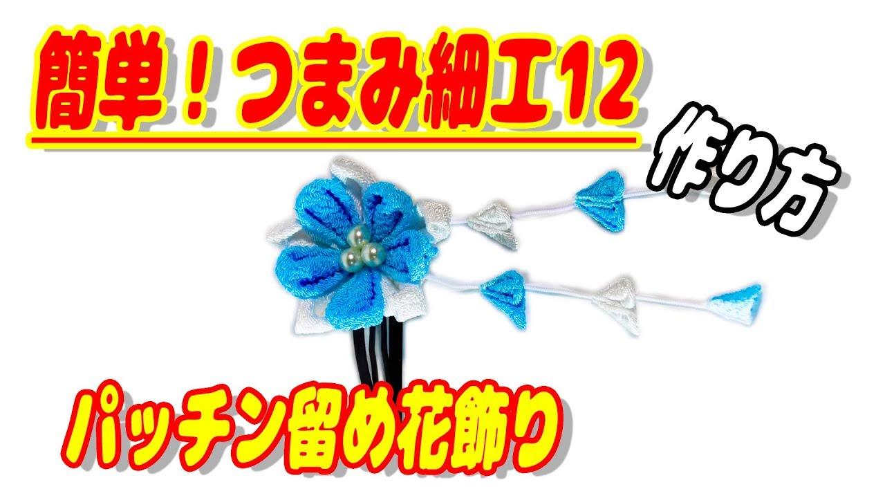 ママの簡単 つまみ細工12 パッチン留め花飾り つまみ細工の作り方 Easy Handicraft はるなな