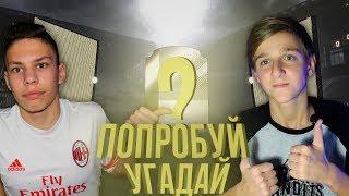 ПОПРОБУЙ УГАДАЙ FIFA 18 ft. Mikolchik