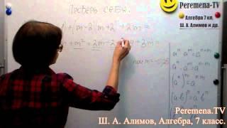 Алгебра, Ш  А  Алимов, 7 й класс Проверь себя № 4
