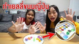 ทำขนมญีปุ่นของเล่นเยลลี่ จะกินได้หรอไม่ได้ ?