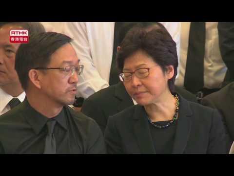 鄉議局為前主席劉皇發設弔唁處 林鄭月娥到場弔唁