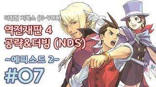 [더빙팀 지복스/G-VOX] 역전재판 4 에피소드 2 더빙 실황 - 7화