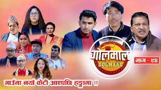 Golmaal Episode - 94 | (गोलमाल भाग-९४) 20 January 2020 | Golmaal Comedy Serial | Vibes Creation