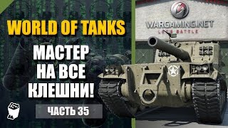 World of Tanks #35, M53 M55, Эрленберг, МАСТЕР НА ВСЕ КЛЕШНИ!