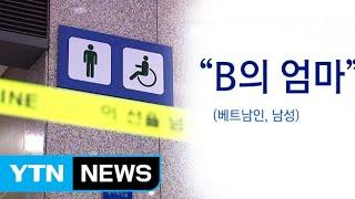 """[단독] """"지인 추정 베트남 이름 쪽지 발견&…"""