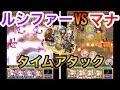 【モンスト】「獣神化ルシファー艦隊 VS マナ艦隊」速く勝つのはどっちだ!?大黒天タイムアタック!