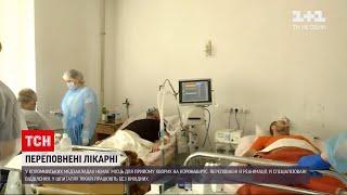 Коронавірус в Україні у Коломиї переповнені лікарні медики працюють без вихідних