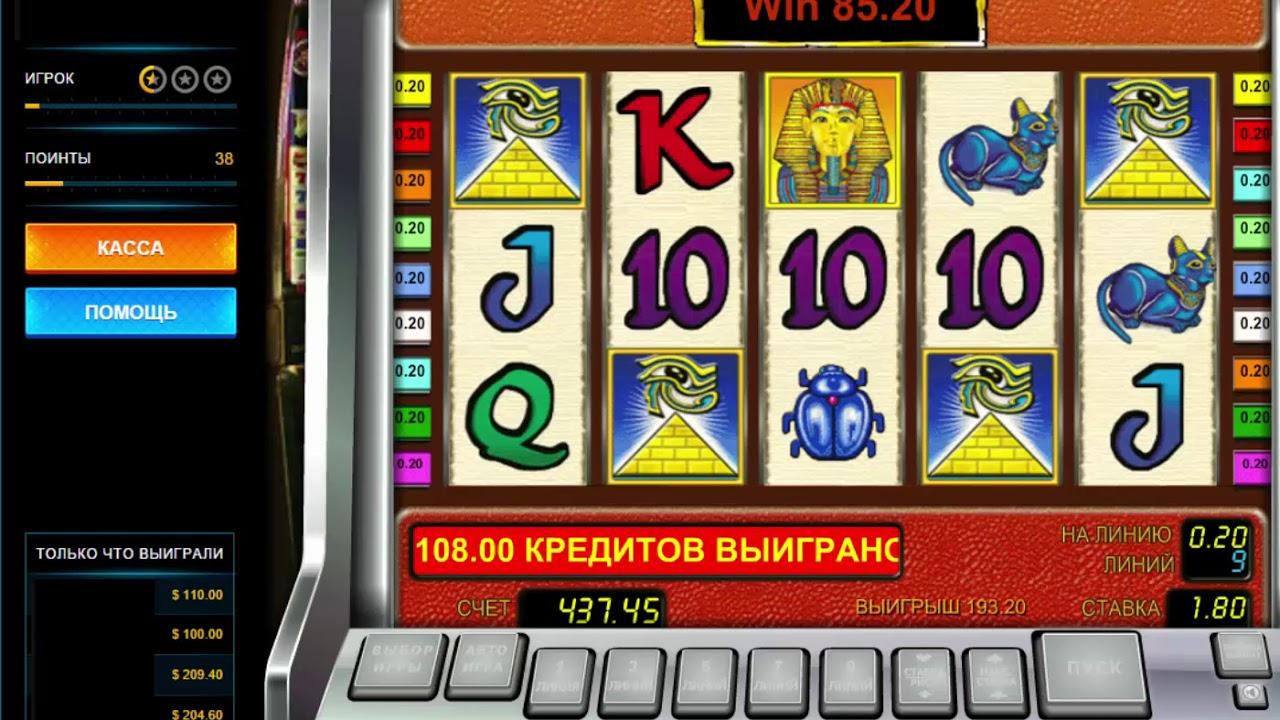 занос в казино фараон