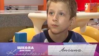 Ангина - Школа доктора Комаровского