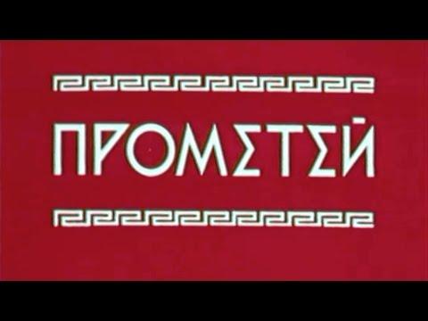 Мультфильм прометей видео