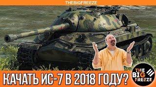 СТОИТ ЛИ КАЧАТЬ ИС-7 В 2018 ГОДУ   Какой тяжелый танк выбрать?