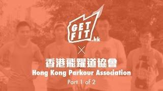 什麼是Parkour? 香港飛躍道協會 (Part 1 of 2)