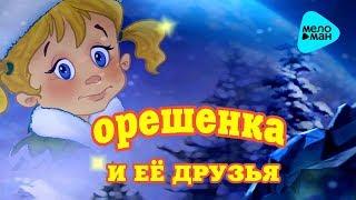 Орешенка и её друзья - Новогодние приключения - Песни (Альбом 2017)