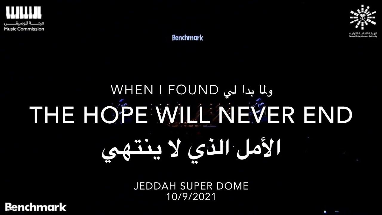 Abdulrahman Mohammed - When I Found - Jeddah's concert (عبدالرحمن محمد - ولما بدا لي (أمسية جده