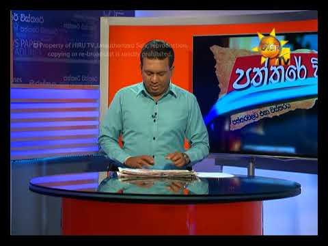 Hiru TV Paththare Wisthare EP 1840 | 2017-08-21