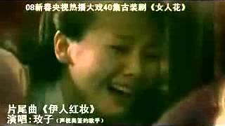 电视剧《女人花》片尾曲《伊人红妆》演唱:玫子