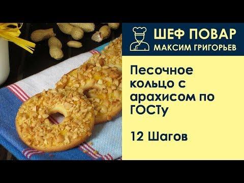 Песочное кольцо с арахисом по ГОСТу . Рецепт от шеф повара Максима Григорьева