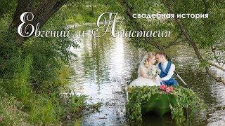 Свадебный клип Евгения и Анастасии | Видеограф Андрианов Андрей