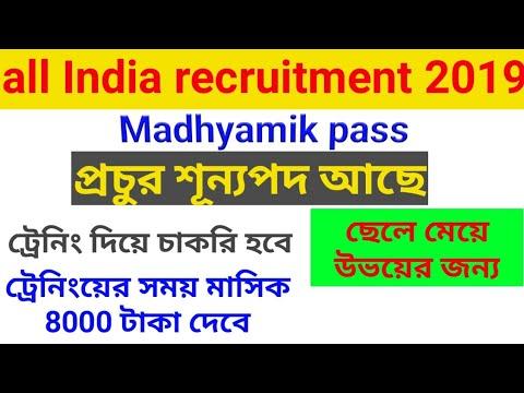 Madhyamik pass government job 2019, ট্রেনিং দিয়ে চাকরি
