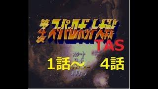 【TAS】第4次スーパーロボット大戦(SFC) 91ターンでクリアー 1~4話