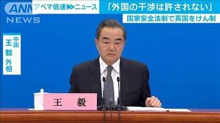 中国外相「外国の干渉は許されない」英国をけん制(20/06/09)