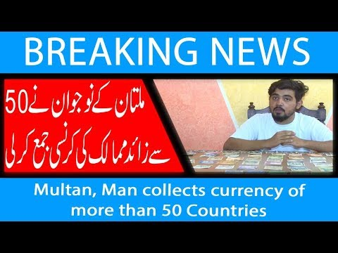 Multan | Man collects currency of more than 50 Countries | 4 Oct 2018 | 92NewsHD
