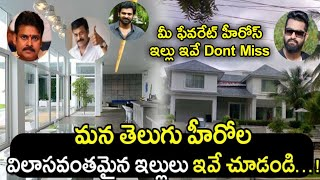 Luxurious Houses Of Tollywood Heroes | Chiranjeevi | Jr NTR | Allu Arjun | Prabhas | Film Mantra