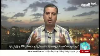 تفاعلكم: صفحة على فيسبوك لإعمار منازل في غزة