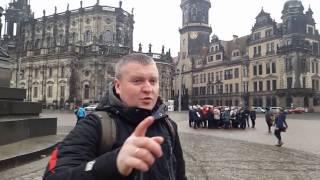Дрезден/Германия/Европейская культура.