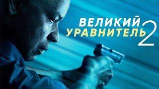 """""""Великий уравнитель - 2"""" -  трейлер"""