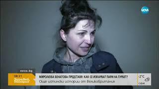 Миролюба Бенатова представя: Как се изкарват пари на гурбет