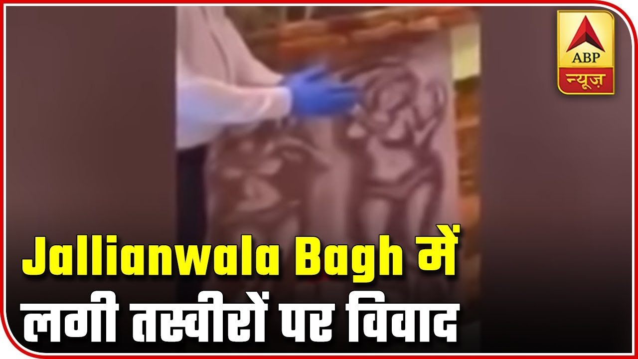 Know Controversy Over Jallianwala Bagh Photo Gallery   ABP News