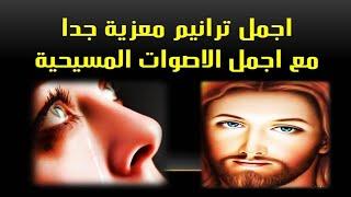 #ترانيم حزينةجدا ومؤثرة † ترانيم قد تبكيك وتغير حياتك